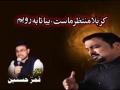 Karbala Muntazir-e Mast Bia Ta beraweem - Shuja Rizvi Noha 2011-2012 - Urdu