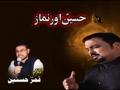 Hussain or Namaaz - Shuja Rizvi Noha 2011-2012 - Urdu