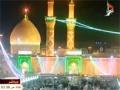 Fajr Azan From Roza Imam Husayn (AS) - Arabic
