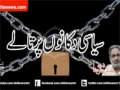 Shaheed Askari Raza - No More Camps of Political Parties in Juloos e Aza - Urdu