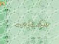 [1] روشن راہیں - Luminous Paths - Urdu
