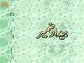 [3] روشن راہیں - Luminous Paths - Urdu