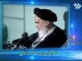 امام خمینی (ره): رسالت روحانی Imam Khomeini (ra): Spiritual Mission - Farsi