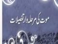 Mout ki marhalawar tafsilaat 03 By Dr. Syed Abid Hussain Zaidi Urdu