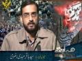 پاکستان میں عزاداری - مولانا شہنشاہ نقوی - پروگرام ہماری نگاہ - Urdu