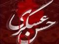 Shahadat Imam Askari (a.s) - Masterpiece by Allama Rasheed Turabi - Urdu