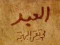 Ayatollah Bahjat - Al-Abd - part 1 مستند العبد، آيت االله بهجت - Farsi