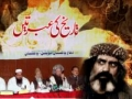 [Documentary] Tarikh Ki Ibratein - Part 1 - Urdu