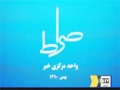 [5] مستند صراط - قسمت پنجم - Documentary : Siraat - Farsi