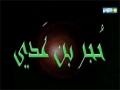 [7] مسلسل حجر بن عدي Hijir ibn Adiy - Arabic