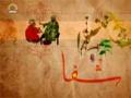 [1] شفا Shefa - Sahartv - Urdu