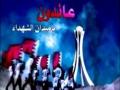 قسماً عائدون - کاری از جوانان انقلابی شهر کرزکان بحرین - Bahrain - Arabic