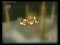 [10] روشن راہیں - Luminous Paths - Urdu