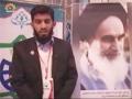 [1] نوجوان نسل اور اسلامی بیداری کانفرنس - No Jawan aur Islami Badari Conference - Urdu