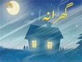 [26 Feb 2012] - شجاعت اور بہادری - Bailment - Sahartv - Urdu