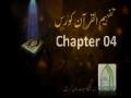 [04] Quran Fehmi Course - Lesson : Khuda Ki Ibadat - Urdu