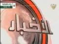 [25 March 2012] نشرة الأخبار News Bulletin - Arabic