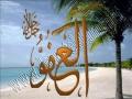 Quran Surah 108 - Al-Kawthar...Abundance - ARABIC with ENGLISH translation