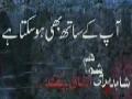 [58]  سیریل آپ کے ساتھ بھی ہوسکتاہے - Serial Apke Sath Bhi Ho sakta hai - Drama Serial - Urdu