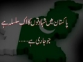 Bedari-e-Ummat - Documentary - Urdu