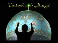 مناجاة مهدوية : واعليّاه Manajat to Mahdivya - Arabic