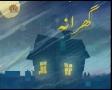 [07 April 2012] - گھریلو زندگی میں دین کا کردار - Bailment - Sahartv - Urdu