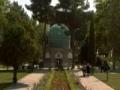 [15] Iran tourist attractions: City of Neishabur, Khorasan Razavi Province  - All Languages