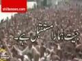 Jeet Hamara Mustaqbil Hai جیت ہمارا مستقبل ہے - Urdu