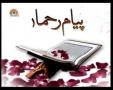 [26 April 2012] پیام رحمان سورہ الانسان  - Discussion Payam e Rehman - Sahartv - Urdu