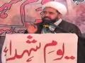 [5 May 2012] یوم شہدا - Speech H.I. Amin Shaheedi - Urdu