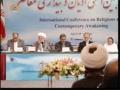 [2] Program بین الاقوامی کانفرنس - International Conference - Urdu