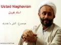 استاد نقویان Ustad Naghavian آشتي با خداوند Ashti Ba Khudawand - Farsi