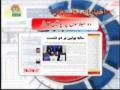 [21 May 2012] Program اخبارات کا جائزہ - Press Review - Urdu