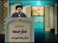 [25 May 2012] Tehran Friday Prayers  - آیت للہ سید احمد خاتمی - Sahartv - Urdu
