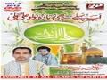 Ali Deep Manqabat 2012 - Coming Soon Insha Allah - Urdu