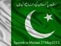 [CLIP] Shia are the first Defence Line of Pakistan - H.I. Raja Nasir Abbas - Urdu