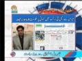 [28 May 2012] Program اخبارات کا جائزہ - Press Review - Urdu