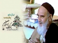 [3] One in Thousands یک نکته از هزاران - Farsi