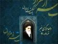 [4] One in Thousands یک نکته از هزاران - Farsi