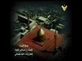 Beautiful Nasheed for Imam Khomeini (r.a) - Arabic