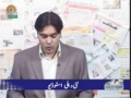 [04 June 2012] Program اخبارات کا جائزہ - Press Review - Urdu
