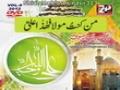 Ali Deep Manqabat 2012 - من کنت مولاہ - Urdu