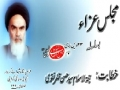 [Majlise Barsi Imam Khomeini (R.A)] - 05 June 2012 - Hasan Zafar Naqvi - Urdu
