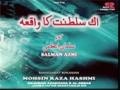 Ek Saltanat Ka Waqia - Mohsin Hashmi Manqabat 2012 - Urdu