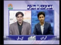 [07 June 2012] Program اخبارات کا جائزہ - Press Review - Urdu