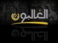 2 الغالبون Ghalboon 2 - Coming Soon in Month of Ramadan - All Languages
