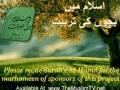 اسلام میں بچوں کی تربیت Ebook: Islam main bachoon ki tarbiat - Urdu