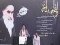 افکار امام خمینی Barsi Imam Khomeini (r.a) - H.I. Jawad Naqavi - Islamabad - 10 June 2012 - Urdu
