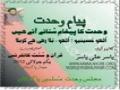 [1 July 2012 Tarana] wahdat ka paigham Sunaney aye hain - Urdu