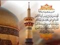 آمدم ای شاه پناهم بده Imam Raza (a.s) - Farsi